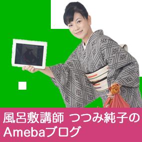 つつみ純子の和文化研究所 アメーバブログ